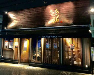 【魚菜 金嶋 | 宮原】和食居酒屋にリニューアルオープン!実際に行ってきた!