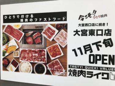 焼肉ライク 大宮東口店が11/26にオープン!埼玉で2店舗目の店舗