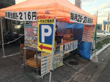 【毎月25,26日限定】ラーメン屋「一代元」の工場直売日に行ってきた!