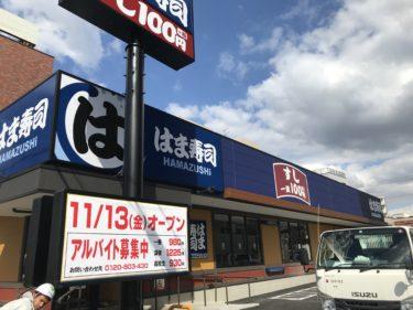 「はま寿司 東大宮店」が「すし 銚子丸 東大宮店跡地」に11月13日オープン!