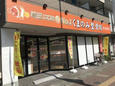 【埼玉県口コミNO.1】くまのみ整体院 東大宮院が9月11日にオープン!無料体験イベントあり
