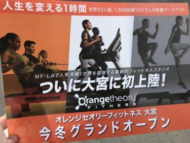 【ジム】オレンジセオリーフィットネス大宮店が12月16日にオープン!