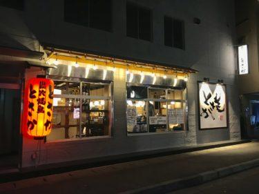 宮原に焼き鳥居酒屋「炭火焼鳥とさか」が12月1日オープン!