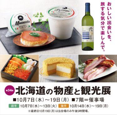 そごう大宮店7階で「第34回 北海道の物産と観光展」10月7日(水)~19日(月)まで開催!