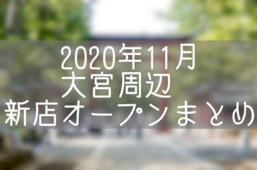 さいたま市大宮周辺(北区・西区・見沼区)2020年11月にオープンするお店まとめ