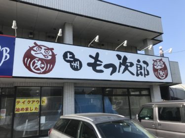 大宮市場近く「もつ次郎 吉野町店」が11月27日にリニューアルオープン!ゆで太郎系列の新業態。