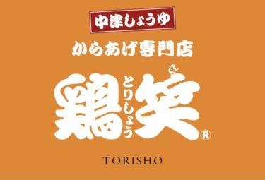 「鶏笑 西大宮店」からあげ専門店が2020年11月25日(水)にオープン予定です!