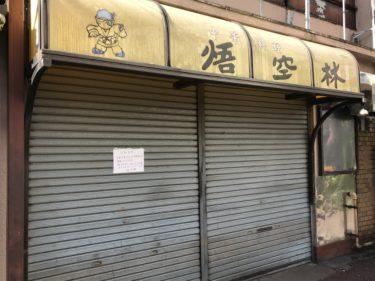 【大宮】路地裏の大衆中華「悟空林」が2020年10月31日に閉店。