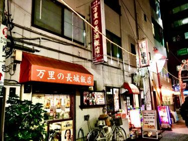 大宮の町中華「万里の長城飯店」で夜のお疲れ様セットをいただく。