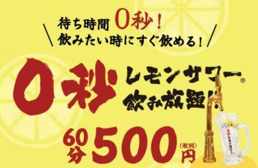 大宮に「0秒レモンサワー 仙台ホルモン焼肉酒場 ときわ亭 」が12/11オープン!超お得なキャンペーンも