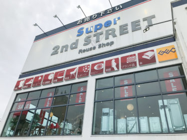 【店舗売上げ日本一】スーパーセカンドストリート大宮日進店が人気の3つの理由。