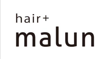 【土呂】美容室 hair + malun(ヘアプラスマルン)がステラタウン近くに2/13オープン!