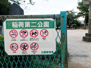 【稲荷第二公園|さいたま市北区】イオン・ロヂャース・おふろカフェ近くの中規模公園