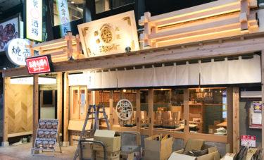 焼売のジョー大宮店が大宮駅東口の一番街に12月15日オープン!