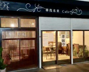 大宮公園駅前に「醗酵カフェ華茂未来(カモミラ)」が12/15にオープン!