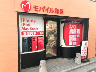 大宮に「モバイル商店」が12月1日オープン!Apple製品・Switchなどの販売買取店