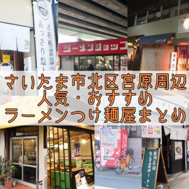【さいたま市北区】宮原のラーメン・つけ麺屋さんおすすめ7選!老舗店から人気のお店まで紹介
