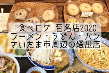 【食べログ百名店2020】さいたま市周辺「ラーメン・うどん・パン」部門で選ばれたお店まとめ