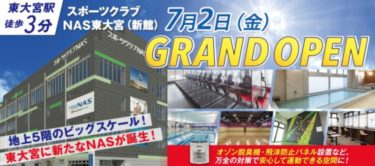 東大宮に「スポーツクラブNAS東大宮新館」超大型複合クラブが7/2にオープン!