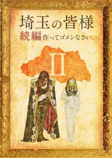 続編「翔んで埼玉Ⅱ(仮)」が2022年公開予定!キャストは?みんなの声・こんなシーンあるかも?