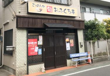 宮原(加茂宮)に定食屋「旬おふくろ亭」が移転リニューアルオープンしたから行ってきた!