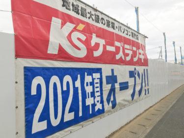 【日進】ケーズデンキ新大宮櫛引店が2021年夏にオープン予定!