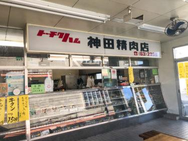 【神田精肉店 |日進】地元で愛される、肉屋のお惣菜がどれも美味しい!