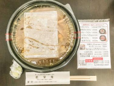 土呂のうどん・そば屋「松栄庵」でテイクアウト!冬にぴったりな鴨カレーうどんをいただく