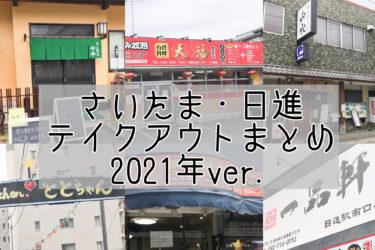 【2021年版】さいたま市北区日進テイクアウトできるお店まとめ24店