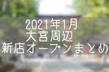 さいたま市大宮周辺(北区・西区・見沼区)2021年1月にオープン・閉店するお店まとめ