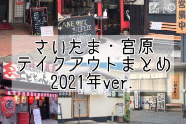 【2021年版】さいたま市北区宮原テイクアウトできるお店まとめ31店