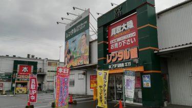 大宮(三橋)の「フタバ図書 ギガ大宮店 レンタル館」が1/17に閉館、ブック館と統合へ