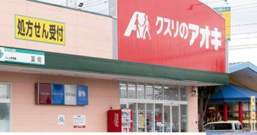 東大宮(七里)に「クスリのアオキ 深作店」が5/19オープン!