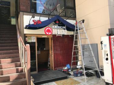 【埼玉初出店】大宮に立ち飲み居酒屋「神田屋ニュー大宮店」が3/1にオープン!