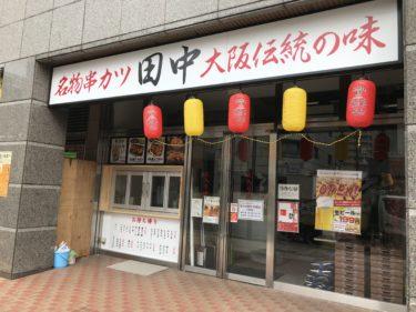 宮原駅東口に「串カツ田中 宮原店」が3/8オープン!
