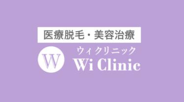 大宮駅東口に美容クリニック「WiCLINIC ウィクリニック 大宮院」が3月にオープン!
