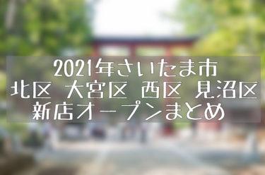 さいたま市大宮周辺(北区・大宮区・西区・見沼区)2021年にオープンするお店まとめ【新店情報】