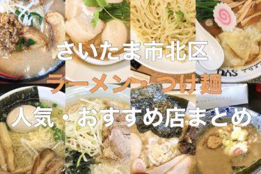 さいたま市北区でラーメン・つけ麺の人気・おすすめなど27店を紹介!(まとめ地図あり)