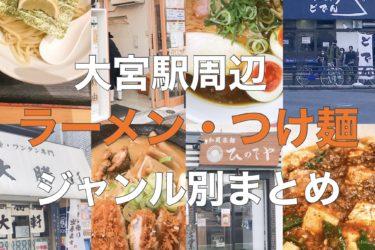 【ラーメンつけ麺天国】大宮駅周辺「新店・人気店」ジャンル別まとめ(地図あり)
