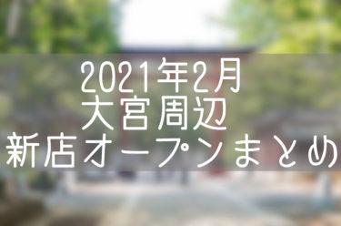 さいたま市大宮周辺(北区・西区・見沼区)2021年2月にオープン・閉店するお店まとめ