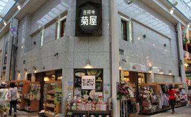 そごう大宮に「吉祥寺菊屋」が3月中旬にオープン予定!