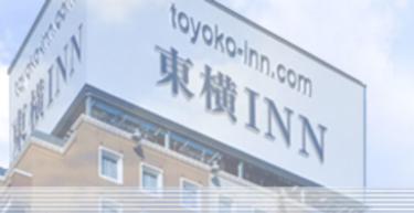 大宮に「東横イン大宮駅東口」ビジネスホテルホテルが7/16にオープン予定!