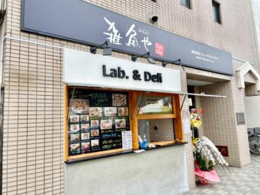 「雑魚や Lab.&Deli」がさいたま市北区東大成に4/5オープン!美味しいお弁当・惣菜がテイクアウトできる店