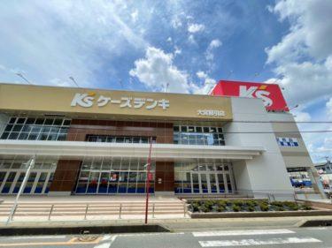 【日進】ケーズデンキ大宮櫛引店が2021年7/30にオープン!