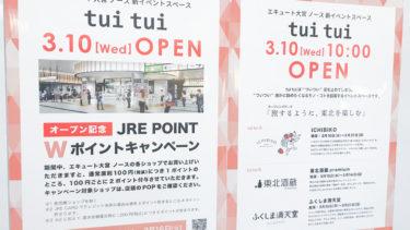 大宮駅・エキュート大宮ノースにイベントスペース「tui tui」が3/10にオープンしたから行ってみた!