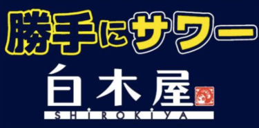 大宮に「勝手にサワー白木屋 大宮東口駅前店」が3/29オープン予定!