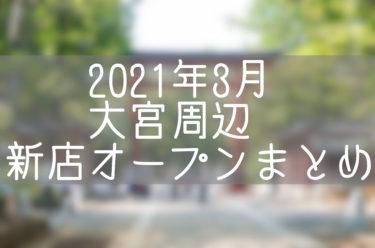 さいたま市大宮周辺(北区・西区・見沼区)2021年3月にオープン・閉店するお店まとめ