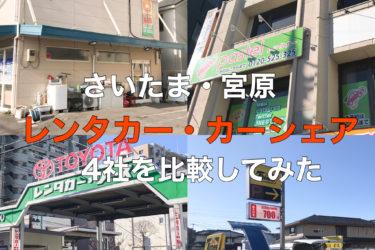 【知らなきゃ損】宮原でレンタカー・カーシェア4社の料金・サービスを比較してみた!