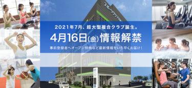 東大宮に「スポーツクラブNAS東大宮新館」超大型複合クラブが7月にオープン予定!