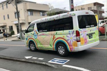【北区】さいたま市乗合タクシー「宮原なかよし号」が2021年4/1より実証運行を開始